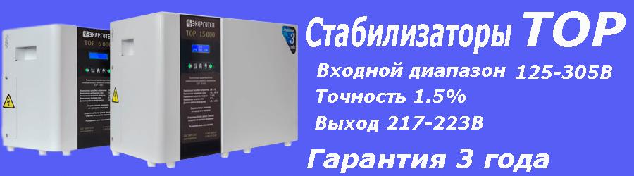 стабилизаторы TOP